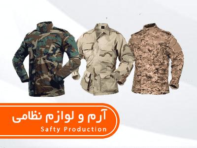 خرید تجهیزات نظامی