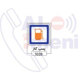تابلو پمپ گاز