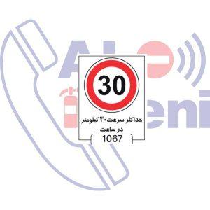 تابلو سرعت 30 کیلومتر