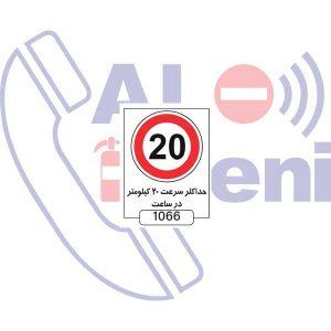 تابلو ترافیکی حداکثر سرعت 20 کیلومتر