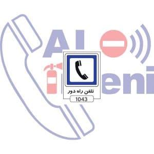 تابلو ترافیکی تلفن راه دور