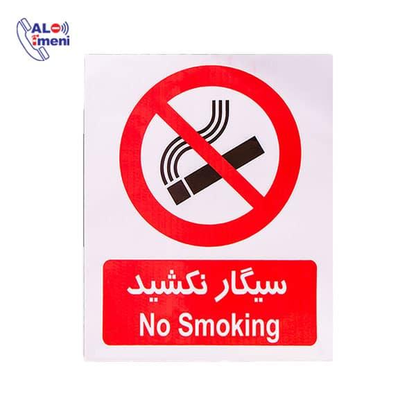 تابلو سیگار کشیدن ممنوع