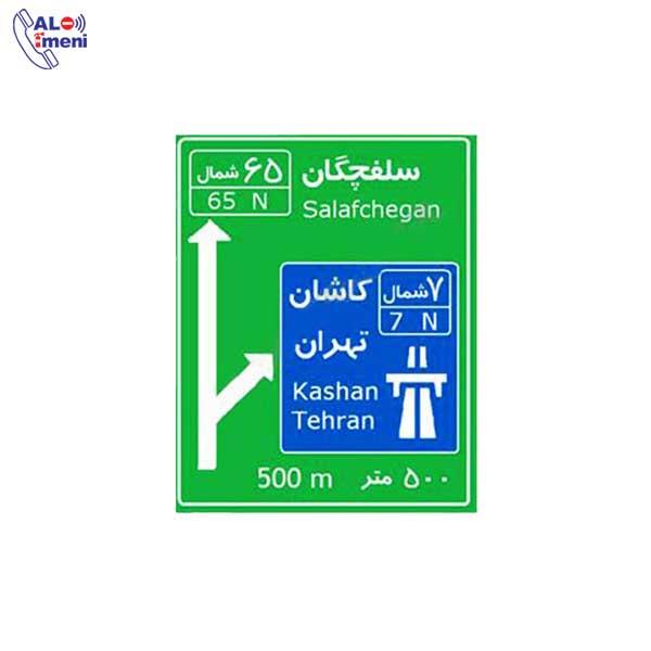 تابلو اطلاعاتی مسیر نما